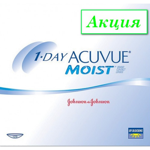 1 Day Acuvue Moist(180шт.) Акция!